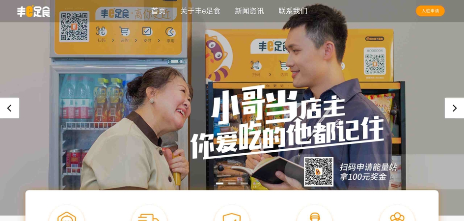 SF Express launches takeaway business