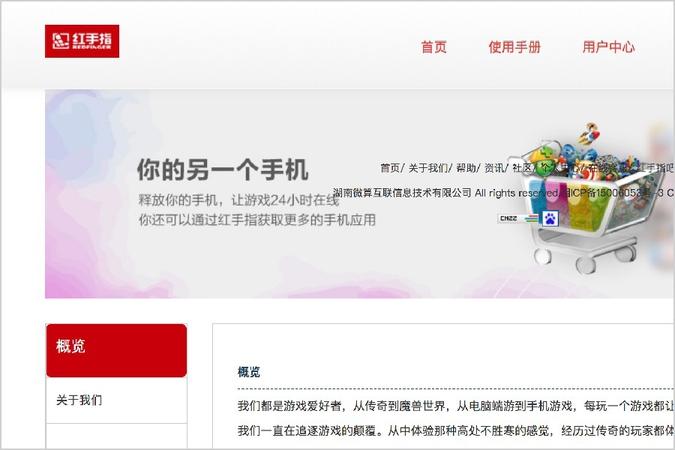 Baidu completes merging of cloud-based game vendor Redfinger
