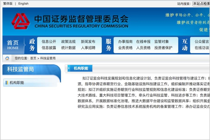 CSRC launches tech department