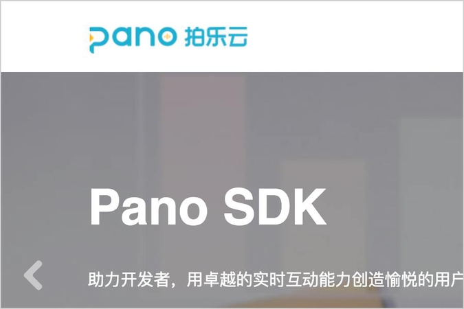 Pano.video nets RMB25m in angel round led by Sequoia Capital