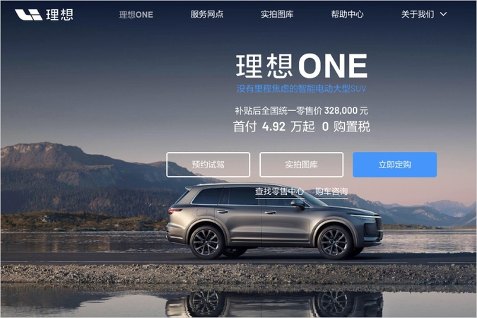 Lixiang Automotive reportedly to receive US$500 million in Series D financing