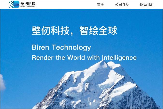 Biren Technology closes new financing round
