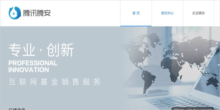 Tencent's wholly-owned subsidiary TX Fund launches investment advisory business