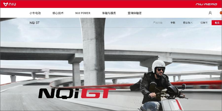 Niu Technologies' Q2 revenue of 645 million, reaching market expectations