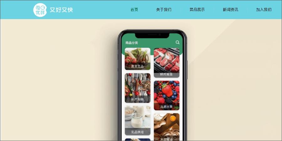 Fresh food e-commerce platform Dingdong Maicai expands business to Nanjing City