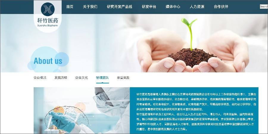 Xuanzhu Biopharm closes RMB 800 mln Series A