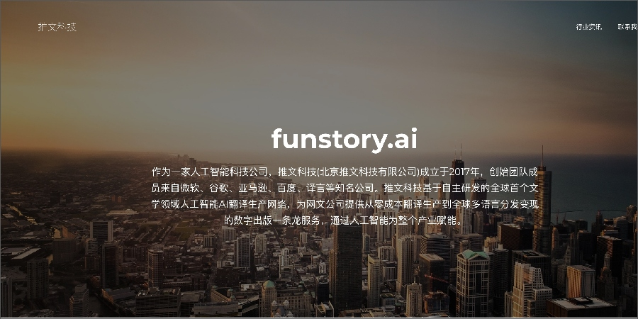 Funstory.ai raises tens of millions of yuan in Series A+