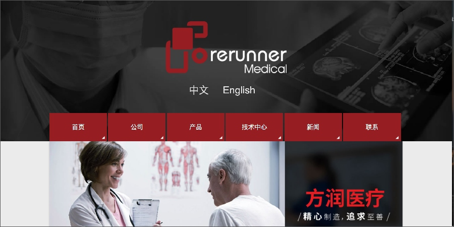 Forerunner Medical closes Series B with hundreds of million in RMB
